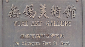 Wuxi Art Museum (Wuxi Painting and Calligraphy Institute)