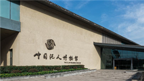 China Clay Figurines Museum