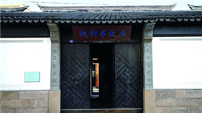 Qian Zhongshu's former residence