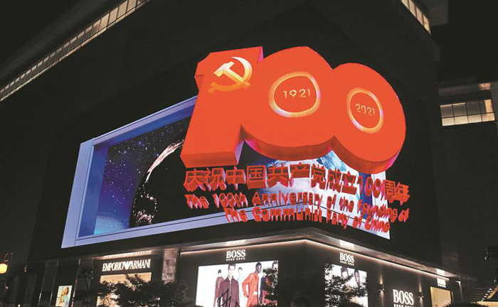 Light show held in downtown Wuxi for CPC centenary