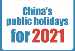 China's public holidays for 2021