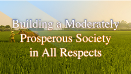 Building A Moderately Prosperous Society in All Respects