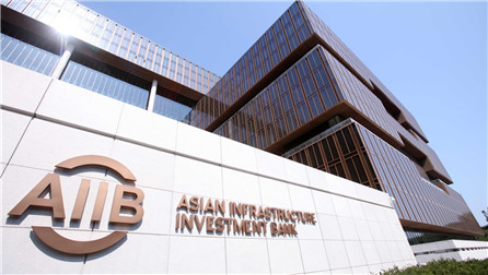 AIIB infuses new impetus to global governance