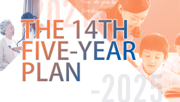The 14th Five-Year Plan