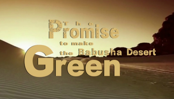 The promise to make the Babusha Desert green