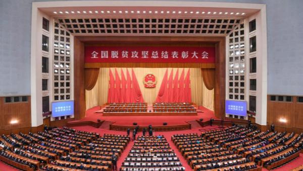 China holds gathering to mark accomplishments in poverty eradication