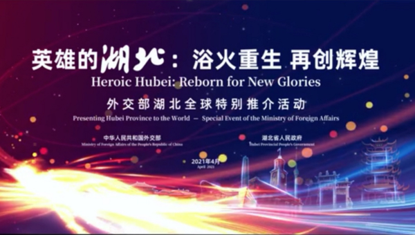 Heroic Hubei: Reborn for New Glories