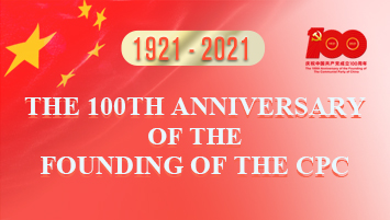 A Glorious Journey in a Century -- The 100th Anniversary of the Founding of the CPC