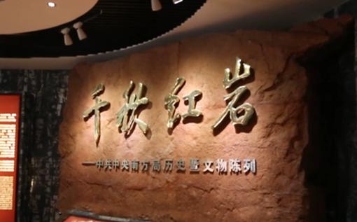 Hongyan Spirit | Stories shared by Xi Jinping