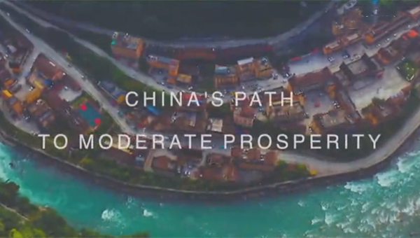 Documentary: China's path to moderate prosperity