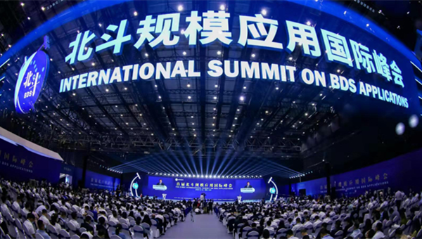 Xi sends congratulatory letter to 1st int'l summit on BDS applications