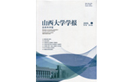 Journal of Shanxi University (Natural Science Edition)