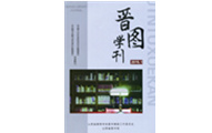 Shanxi Library Journal