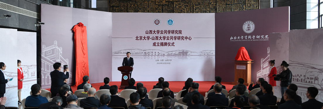 Shanxi University establishes institute for study of Yungang Grottoes