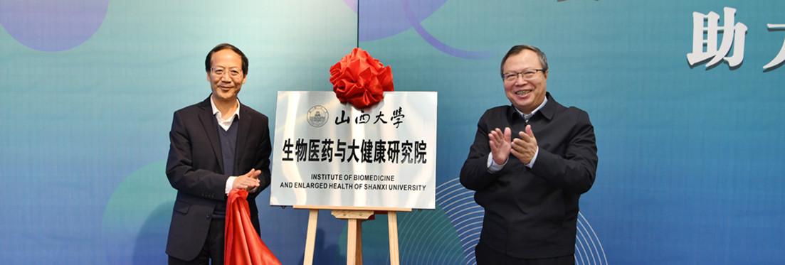 SXU founds institute of biomedicine, health