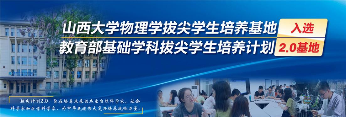 Shanxi University's physics talent training base recognized nationally