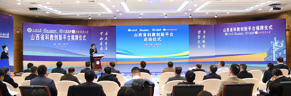 Shanxi University launches seven science, education innovation platforms
