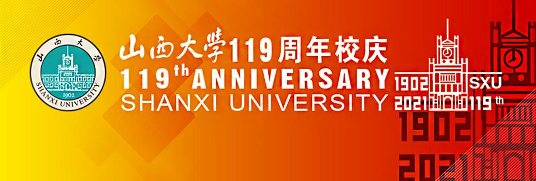 Celebrations for 119th anniversary of Shanxi University