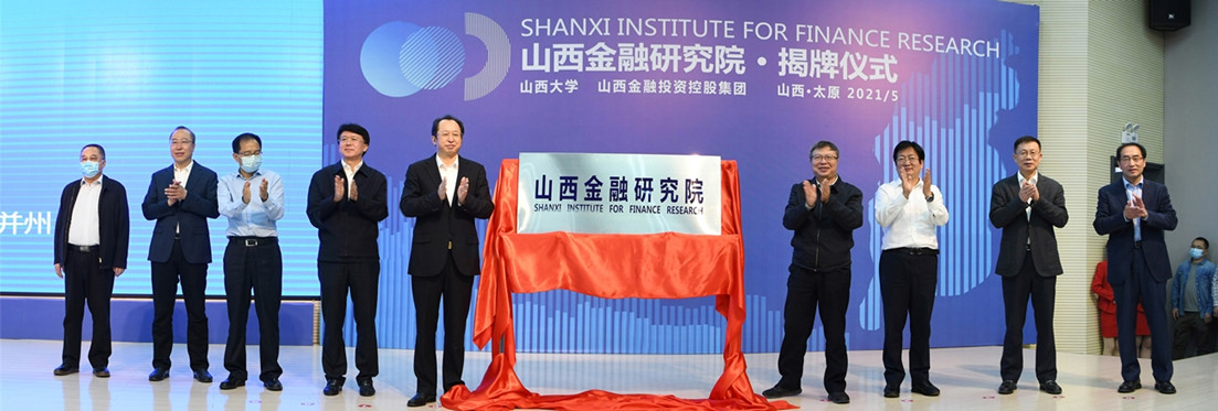 Shanxi Institute for Finance Research launched at SXU