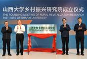 Shanxi University launches rural revitalization think tank