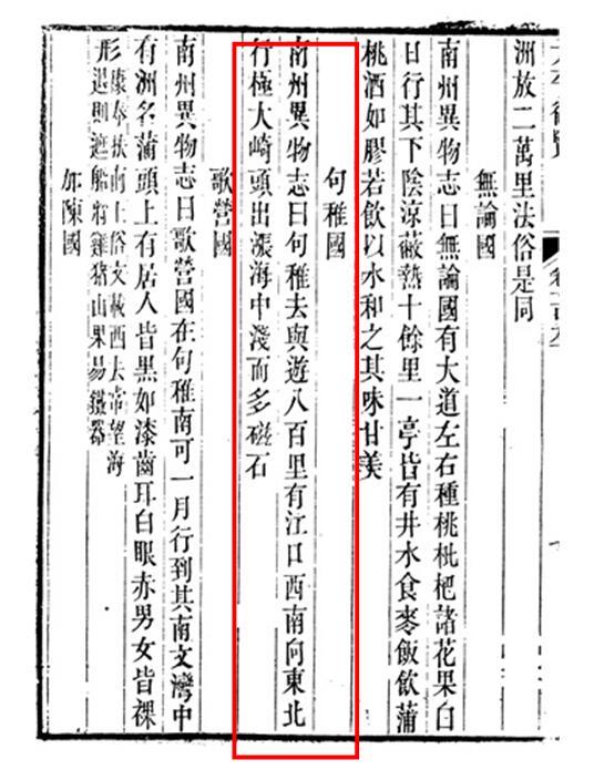 《南州异物志》 万震(三国 东吴).jpg