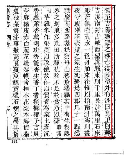 《诸蕃志》 赵汝适(宋朝).jpg