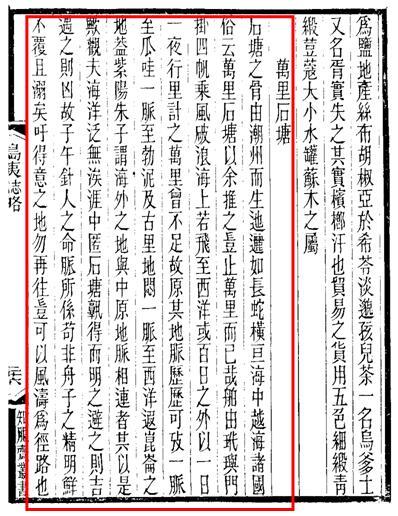 《岛夷志略》 汪大渊(元朝).jpg