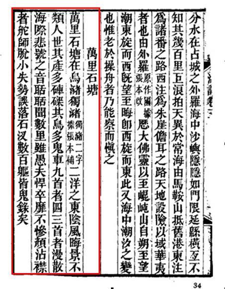 《海语》 黄衷(明朝).jpg