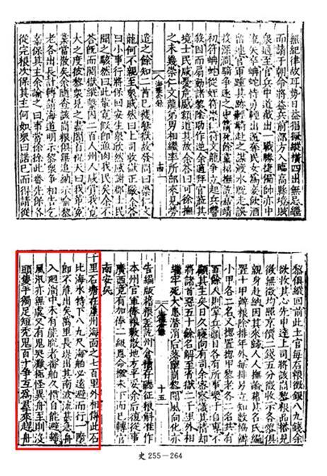 《海槎馀录》 顾岕(明朝).jpg