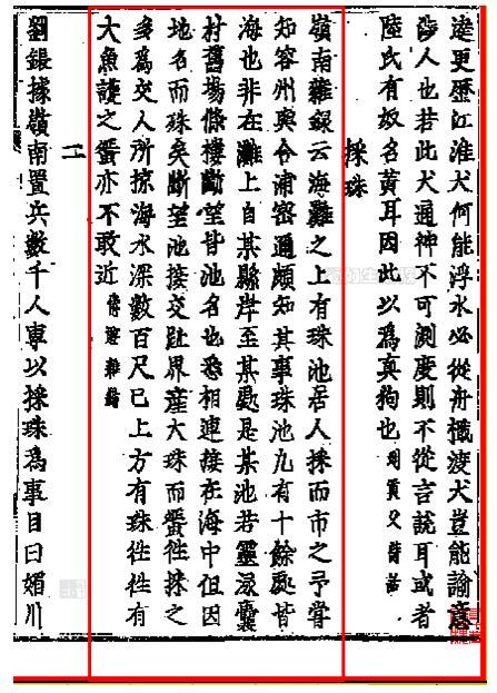 《倦游杂录》 张师正(北宋).jpg