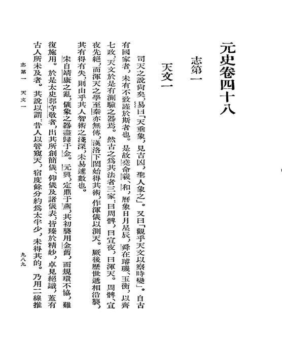 《元史》 宋濂(明朝).jpg