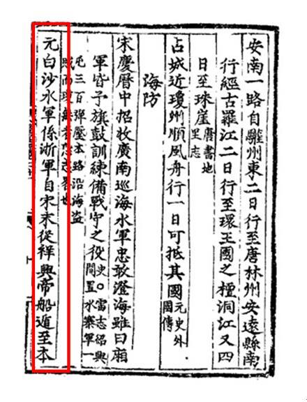 《琼台志》 唐胄(明朝).jpg