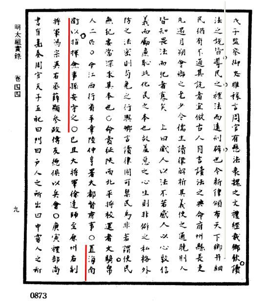 《明太祖实录》 (明朝).jpg