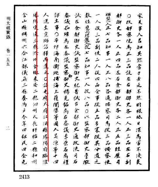 《明太祖实录》 (明朝)2.jpg