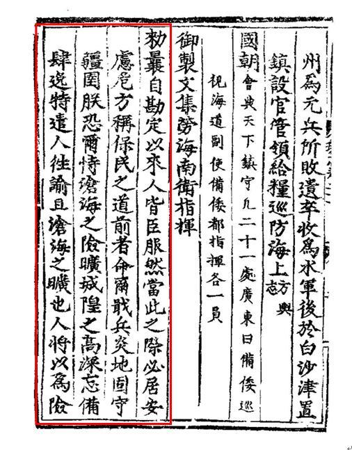 《御制文集•劳海南卫指挥敕》 朱元璋(明朝).jpg