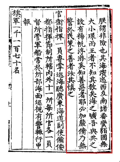《御制文集•劳海南卫指挥敕》 朱元璋(明朝)2.jpg