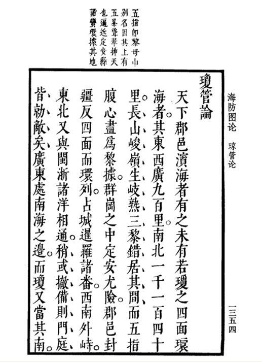 《海防图论》 胡宗宪(明朝).jpg