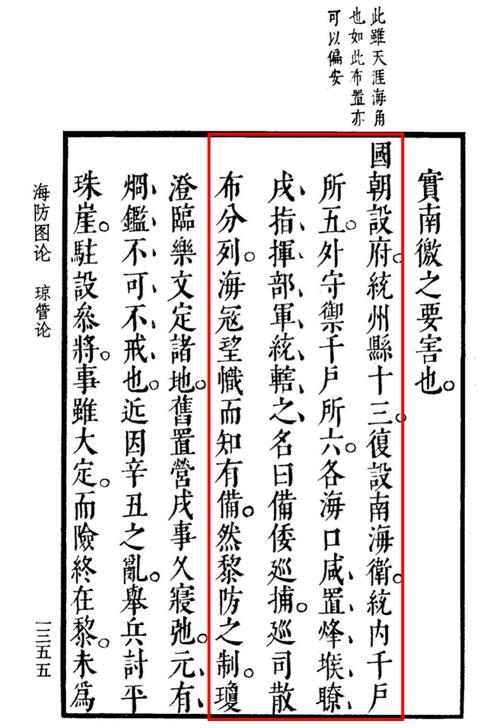 《海防图论》 胡宗宪(明朝)2.jpg