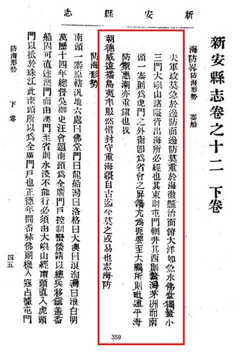 《新安县志》 舒懋、王崇熙等(清朝).jpg