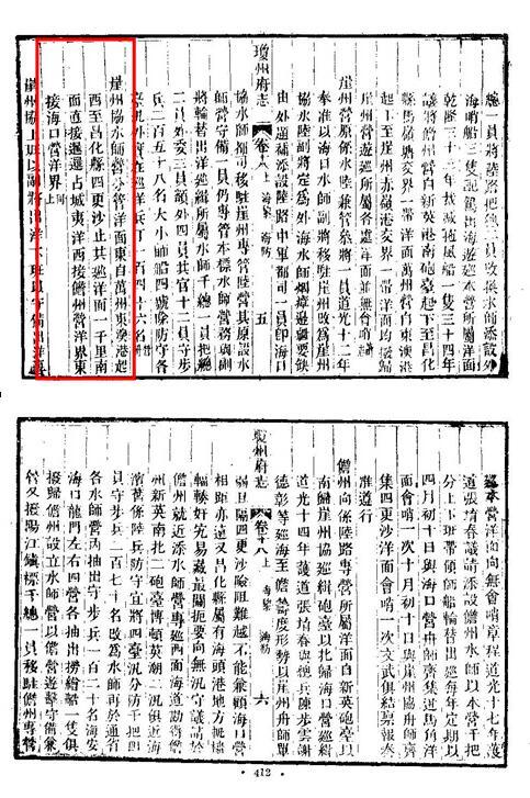 《琼州府志》 明谊(清朝).jpg