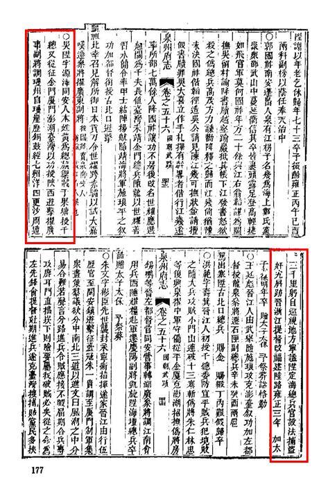《泉州府志》 怀荫布(清朝).jpg