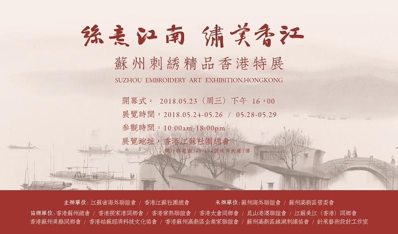 suzhou embroidery works to stun hong kong viewers1.jpg.jpg