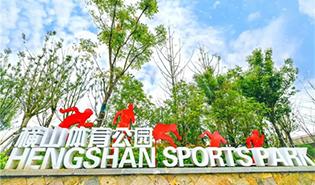 横山体育公园1-315.jpg