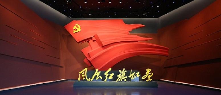 Memorial Hall for CPC's Revolution in Sanming