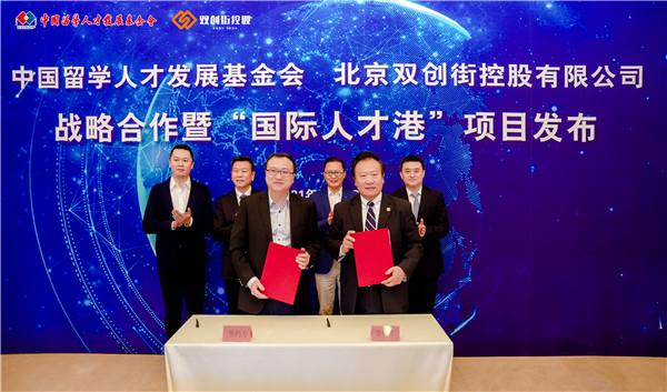 图注1:中国留学人才发展基金会与北京双创街控股有限公司签署战略合作协议。.jpg