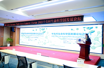 2021 ZGC Life Science Park Development Forum successfully held2.png