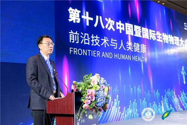 18th Chinese Biophysics Congress opens in Guangzhou