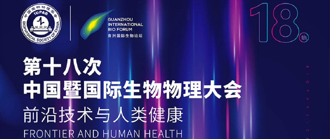 Notice on the 18th Chinese Biophysics Congress