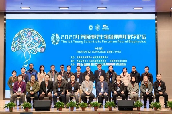 First neurobiophysical forum for young scientists finds success