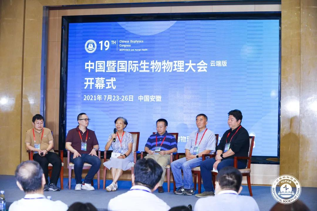 19th Chinese Biophysics Congress held in Anhui